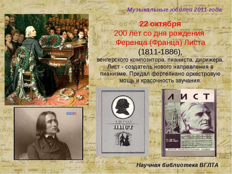 Музыкальные юбилеи 2011 года Научная библиотека ВГЛТА 22 октября 200 лет со д...