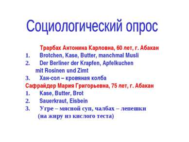 Трарбах Антонина Карловна, 60 лет, г. Абакан 1. Brotchen, Kase, Butter, ...
