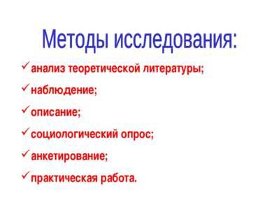 анализ теоретической литературы; наблюдение; описание; социологический опрос;...