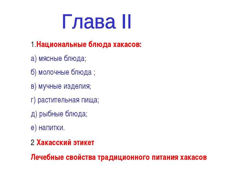 1.Национальные блюда хакасов: а) мясные блюда; б) молочные блюда ; в) мучные ...