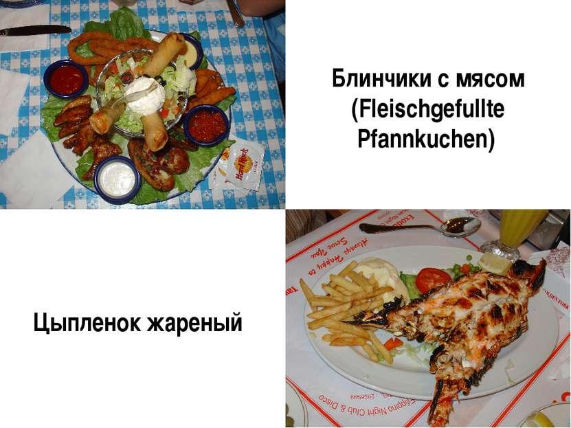 Блинчики с мясом (Fleischgefullte Pfannkuchen) Цыпленок жареный