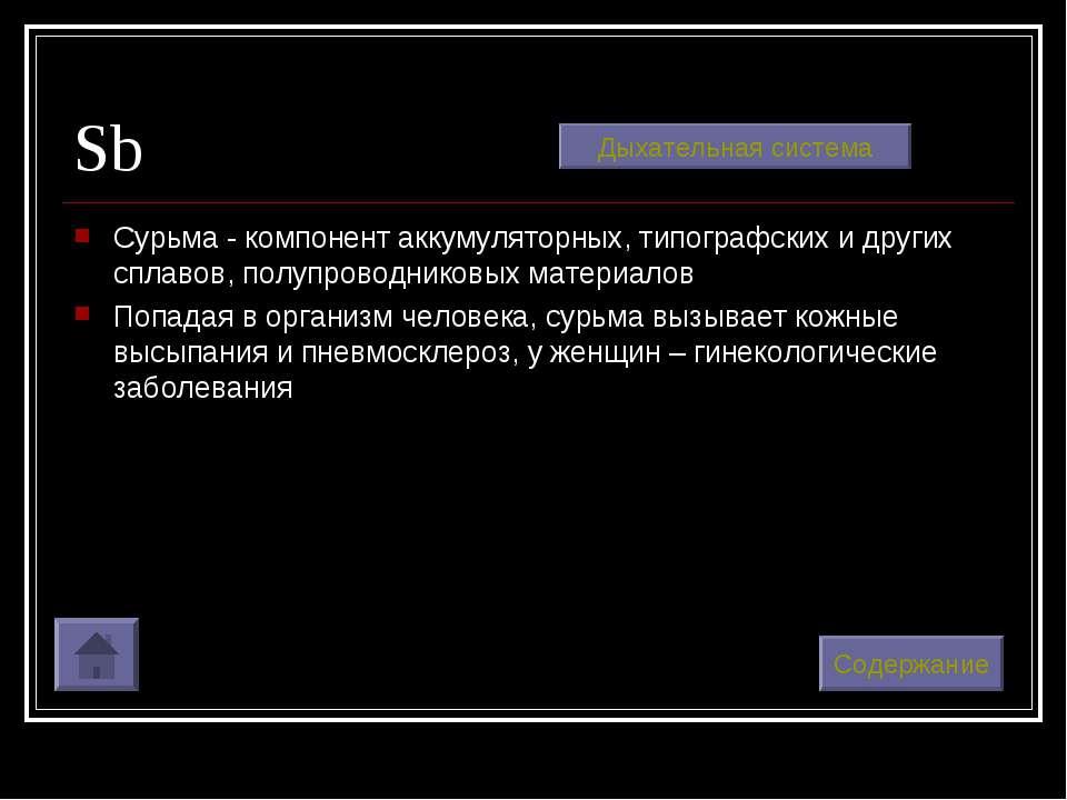 Sb Сурьма - компонент аккумуляторных, типографских и других сплавов, полупров...