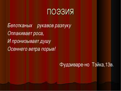ПОЭЗИЯ Белотканых рукавов разлуку Оплакивает роса, И пронизывает душу Осеннег...
