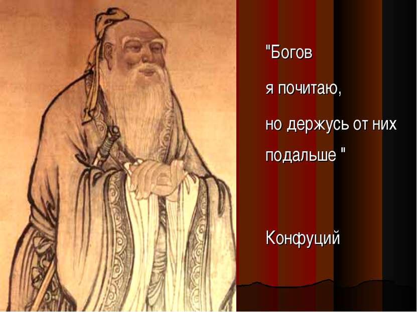 """""""Богов я почитаю, но держусь от них подальше """" Конфуций"""