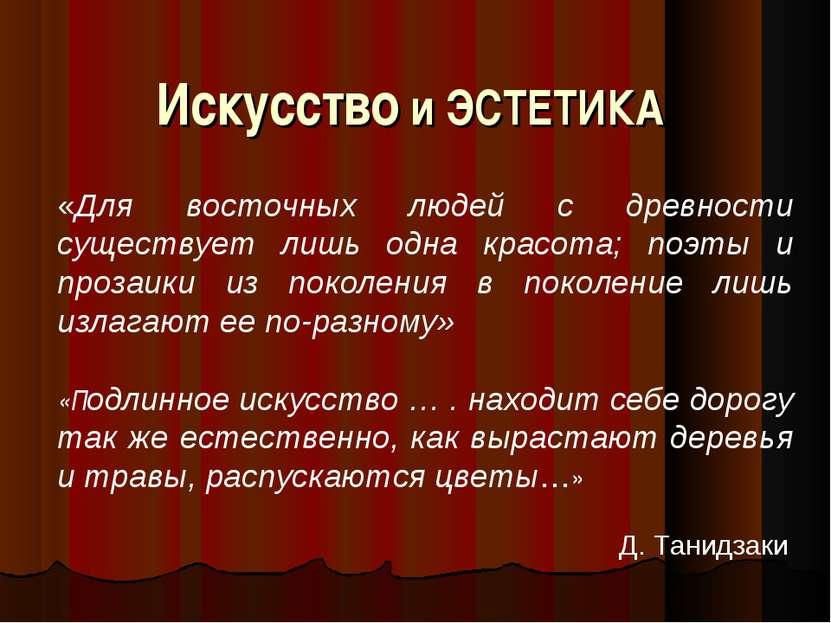 Искусство и ЭСТЕТИКА «Для восточных людей с древности существует лишь одна кр...