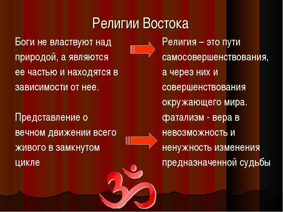 Религии Востока Боги не властвуют над природой, а являются ее частью и находя...