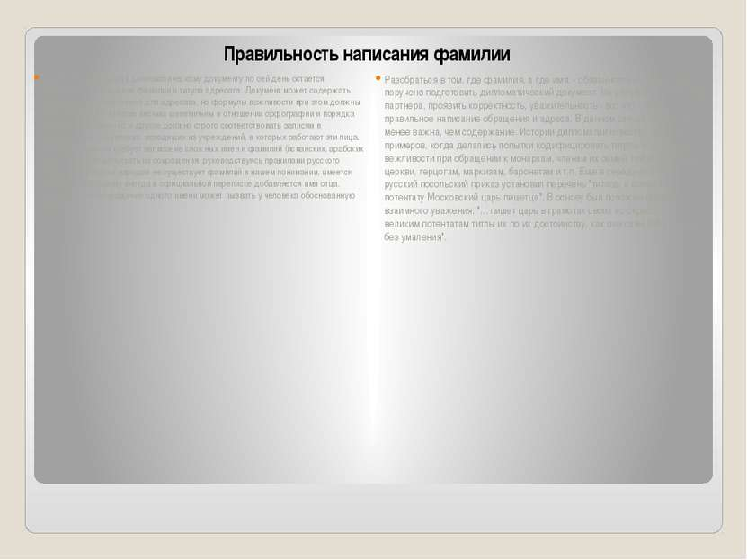 Правильность написания фамилии Одним из требований к дипломатическому докумен...