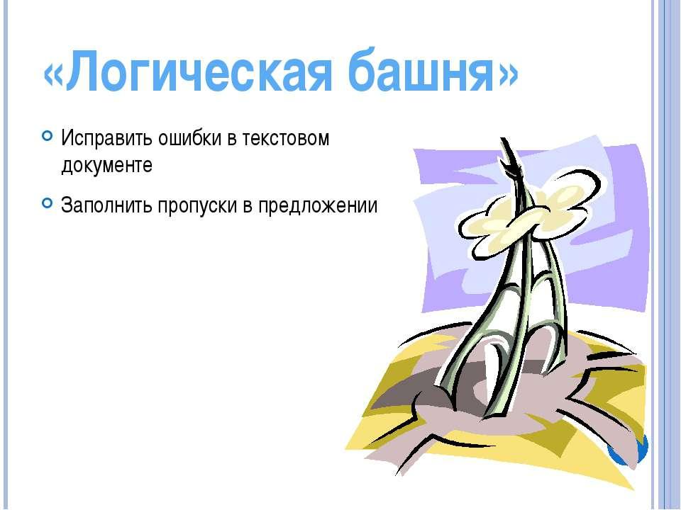 «Логическая башня» Исправить ошибки в текстовом документе Заполнить пропуски ...