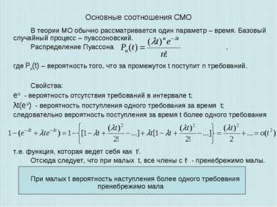 Основные соотношения СМО В теории МО обычно рассматривается один параметр – в...