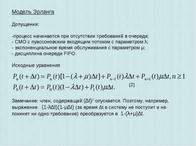 Модель Эрланга Допущения: -процесс начинается при отсутствии требований в оче...