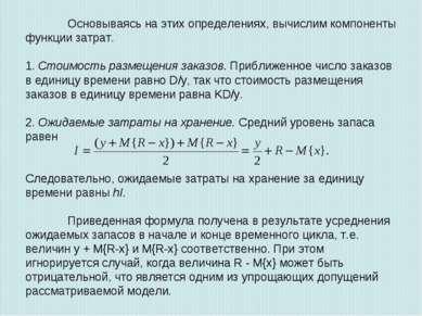 Основываясь на этих определениях, вычислим компоненты функции затрат. 1. Стои...