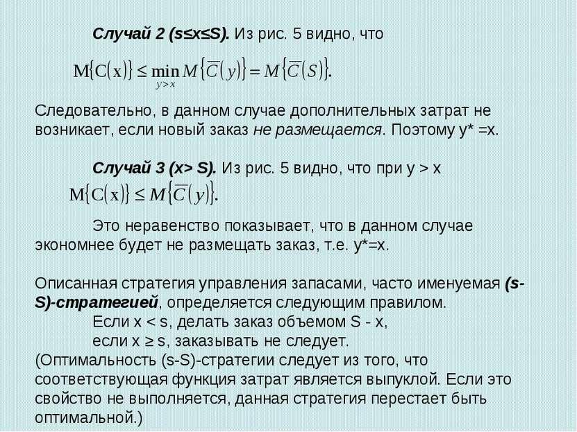 Случай 2 (s≤x≤S). Из рис. 5 видно, что Следовательно, в данном случае дополни...