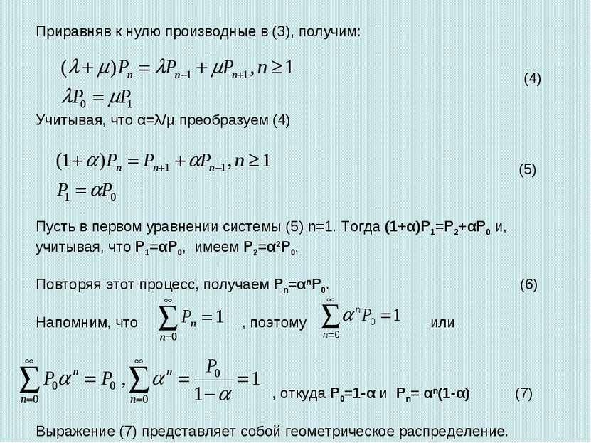 Приравняв к нулю производные в (3), получим: Учитывая, что α=λ/μ преобразуем ...