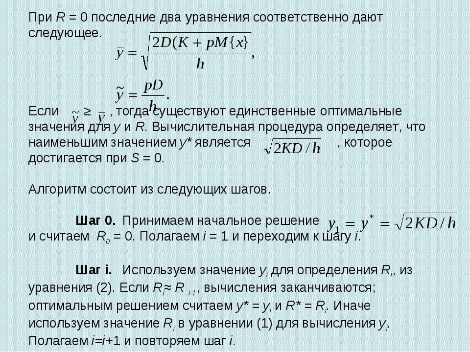 При R = 0 последние два уравнения соответственно дают следующее. Если ≥ , тог...