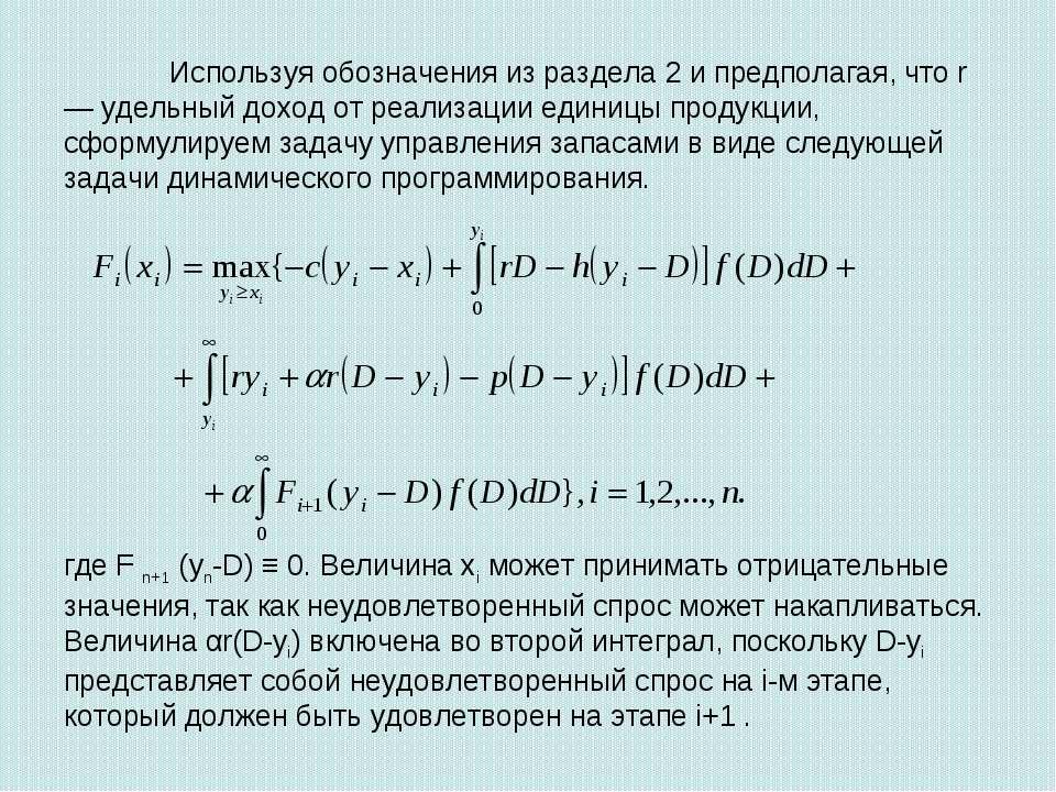 Используя обозначения из раздела 2 и предполагая, что r — удельный доход от р...