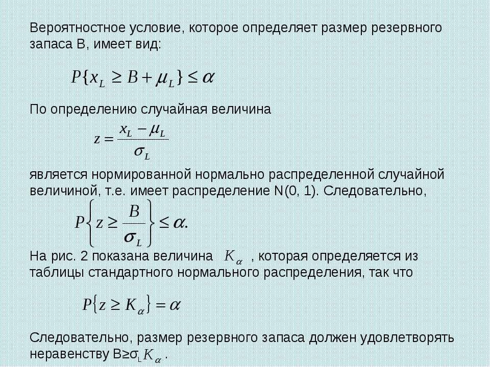 Вероятностное условие, которое определяет размер резервного запаса В, имеет в...
