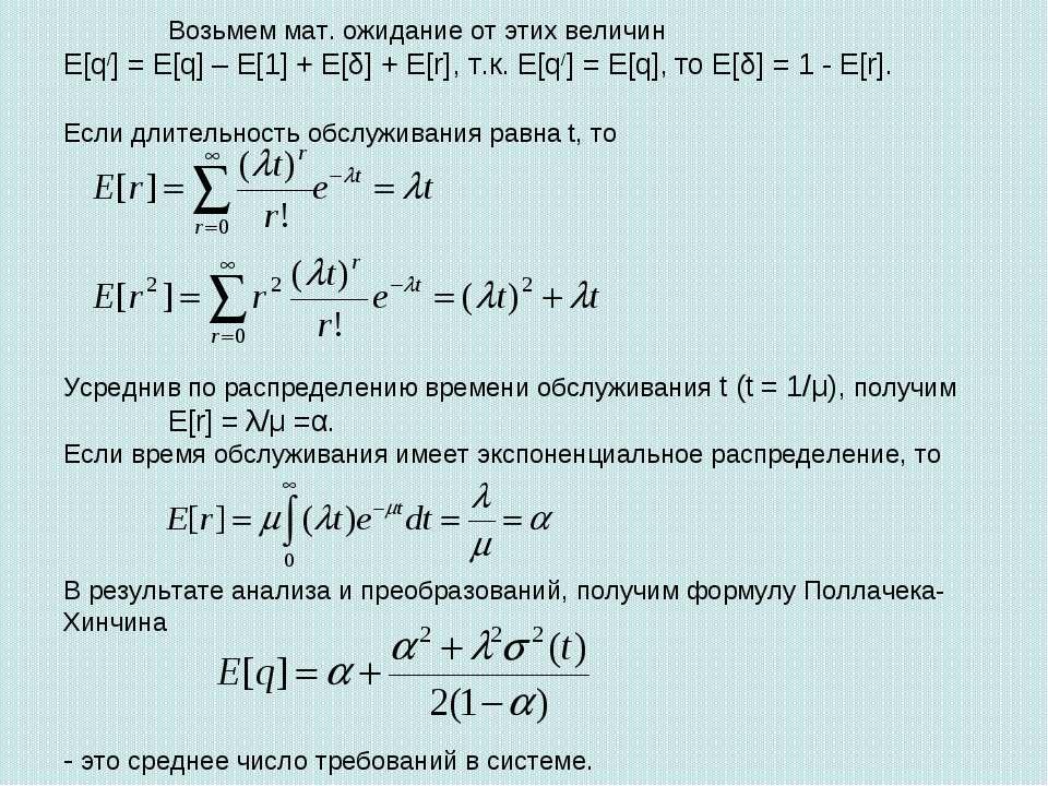 Возьмем мат. ожидание от этих величин E[q/] = E[q] – E[1] + E[δ] + E[r], т.к....