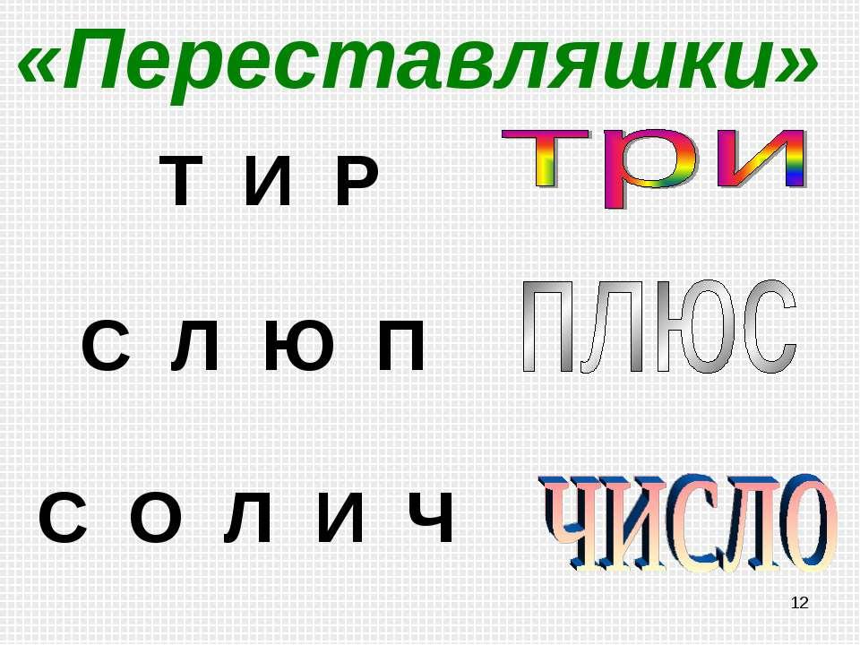 * «Переставляшки» Т И Р С Л Ю П С О Л И Ч