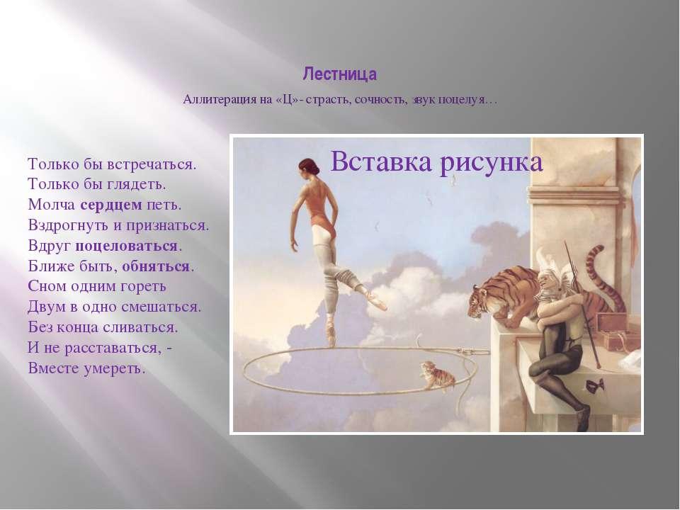 Лестница Аллитерация на «Ц»- страсть, сочность, звук поцелуя… Только бы встре...