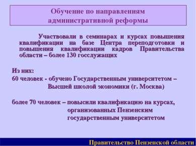 Обучение по направлениям административной реформы Участвовали в семинарах и к...