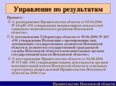 Управление по результатам Принято: ■ 1) распоряжение Правительства области от...