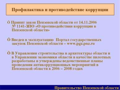 Профилактика и противодействие коррупции ■ Принят закон Пензенской области от...