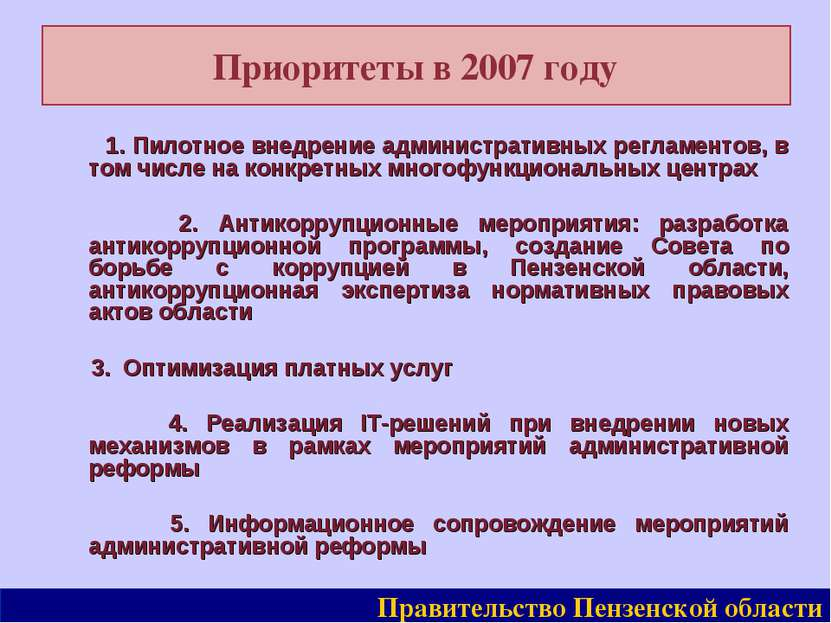 Приоритеты в 2007 году 1. Пилотное внедрение административных регламентов, в ...