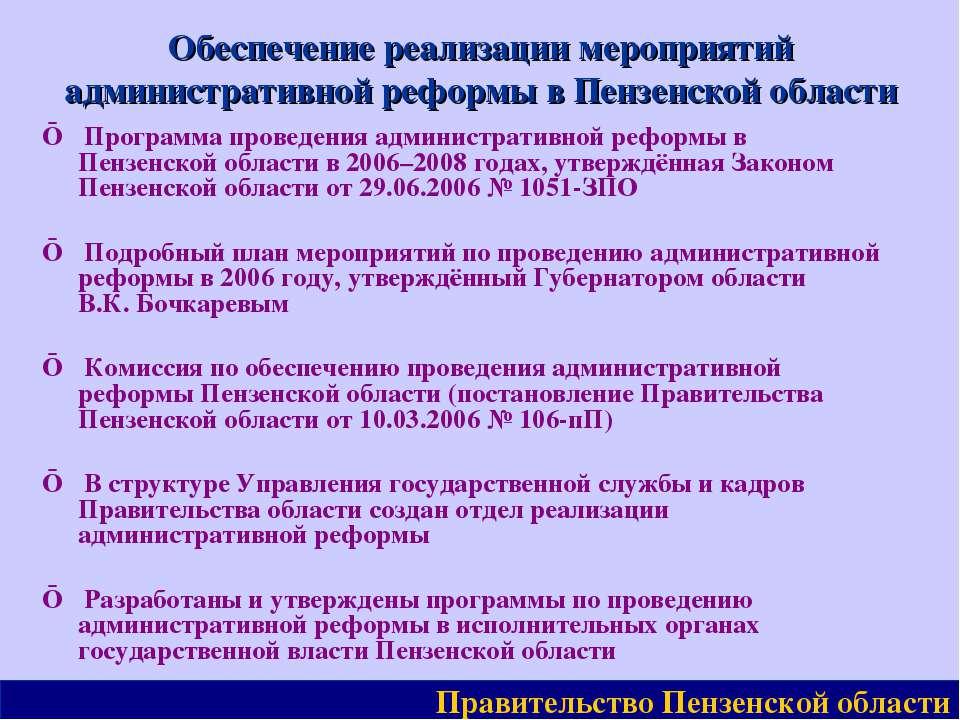 Обеспечение реализации мероприятий административной реформы в Пензенской обла...