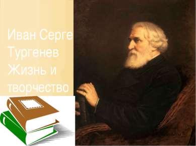 Иван Сергеевич Тургенев Жизнь и творчество (1818 – 1883)