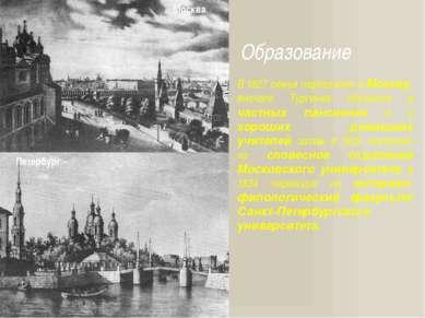 Образование В 1827 семья переезжает в Москву; вначале Тургенев обучается в ча...