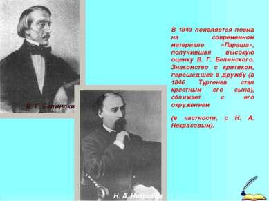 В 1843 появляется поэма на современном материале «Параша», получившая высокую...