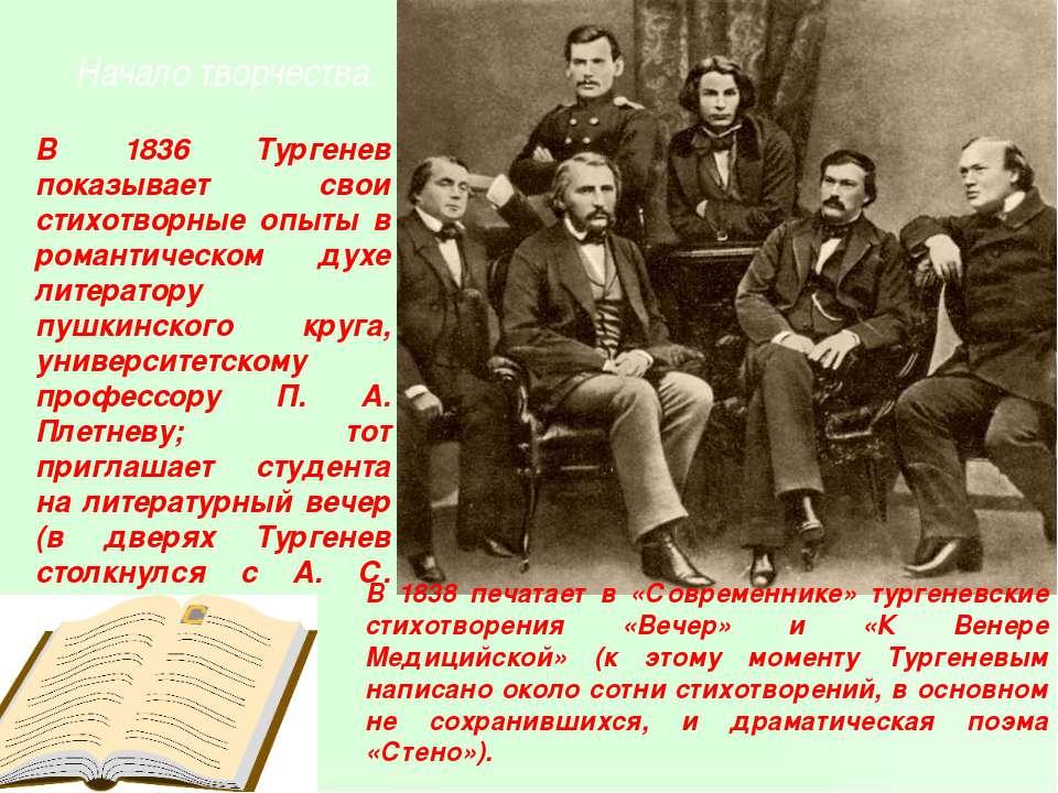 Начало творчества. В 1836 Тургенев показывает свои стихотворные опыты в роман...