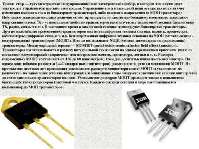 Транзи стор— трёхэлектродный полупроводниковый электронный прибор, в котором...