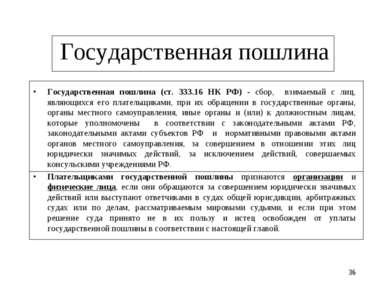 * Государственная пошлина Государственная пошлина (ст. 333.16 НК РФ) - сбор, ...