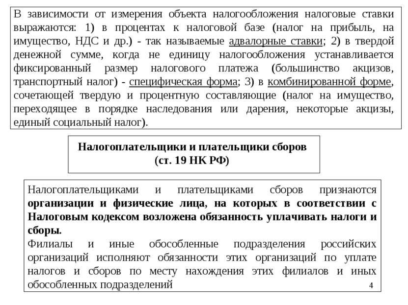 * Налогоплательщики и плательщики сборов (ст. 19 НК РФ) Налогоплательщиками и...