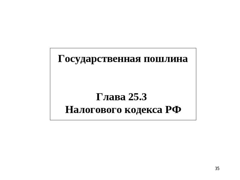 * Государственная пошлина Глава 25.3 Налогового кодекса РФ