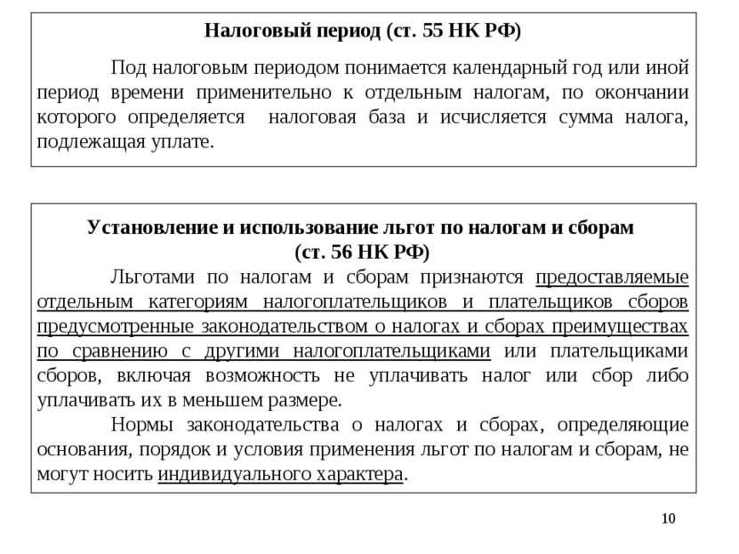 * Налоговый период (ст. 55 НК РФ) Под налоговым периодом понимается календарн...
