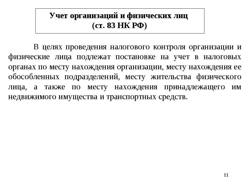 * Учет организаций и физических лиц (ст. 83 НК РФ) В целях проведения налогов...