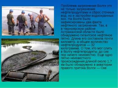Проблема загрязнения Волги это не только загрязнения нефтепродуктами исброс ...
