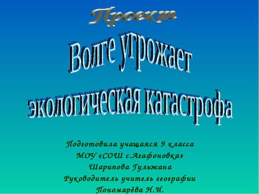 Подготовила учащаяся 9 класса МОУ «СОШ с.Агафоновка» Шарипова Гульжана Руково...