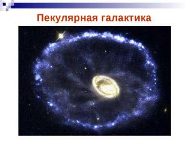 Пекулярная галактика