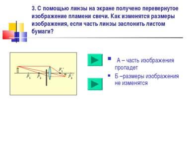 3. С помощью линзы на экране получено перевернутое изображение пламени свечи....