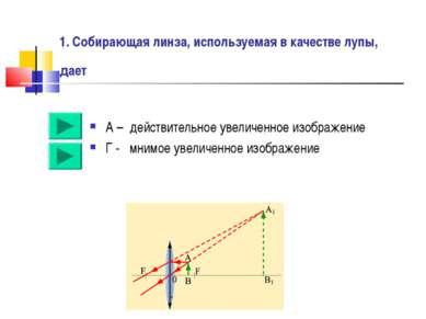 1. Собирающая линза, используемая в качестве лупы, дает А – действительное ув...