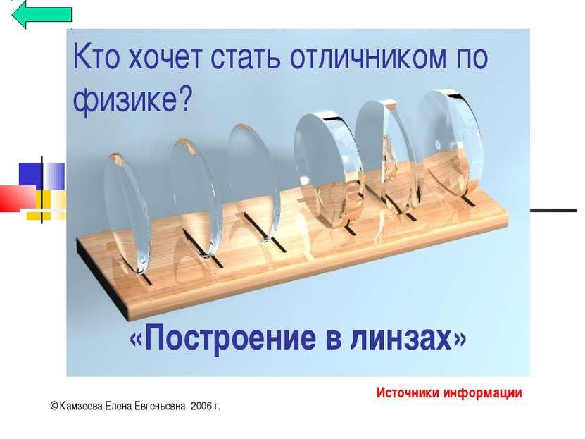 Кто хочет стать отличником по физике? «Построение в линзах» © Камзеева Елена ...