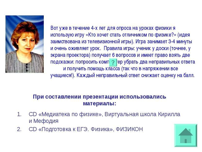При составлении презентации использовались материалы: CD «Медиатека по физике...