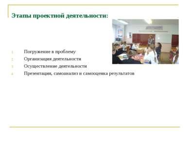 Этапы проектной деятельности: Погружение в проблему Организация деятельности ...
