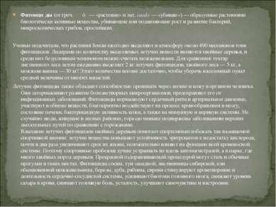 Фитонци ды (от греч. φυτóν — «растение» и лат.caedo — «убиваю») — образуемые...