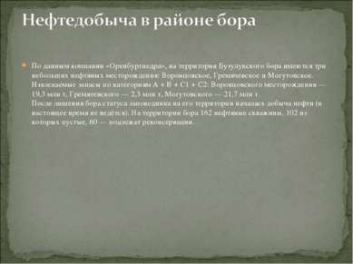 По данным компании «Оренбургнедра», на территории Бузулукского бора имеются т...