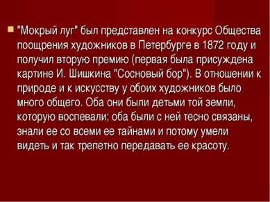 """""""Мокрый луг"""" был представлен на конкурс Общества поощрения художников в Петер..."""