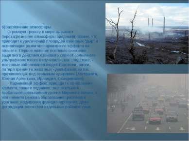 6)Загрязнение атмосферы. Огромную тревогу в мире вызывает перезагрезнение атм...